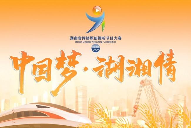 湖南省第五届网络原创视听节目大赛来了!